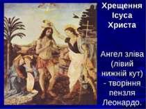 Хрещення Ісуса Христа Ангел зліва (лівий нижній кут) - творіння пензля Леонардо.