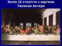 Копія 16 століття з картини Таємная вечеря