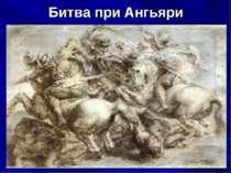 Битва при Ангьяри
