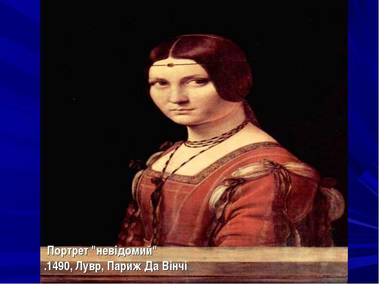 """Портрет """"невідомий"""" .1490, Лувр, Париж Да Вінчі"""