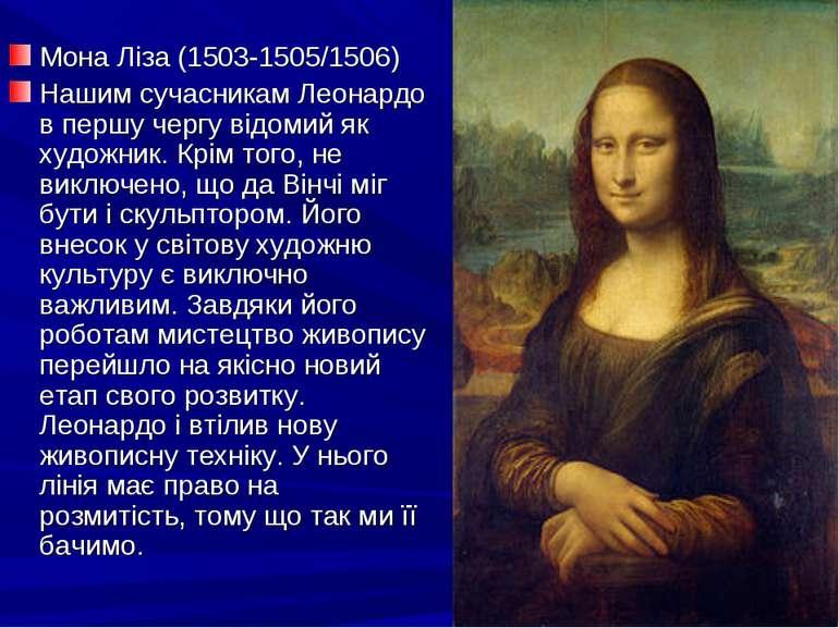 Мона Ліза (1503-1505/1506) Нашим сучасникам Леонардо в першу чергу відомий як...
