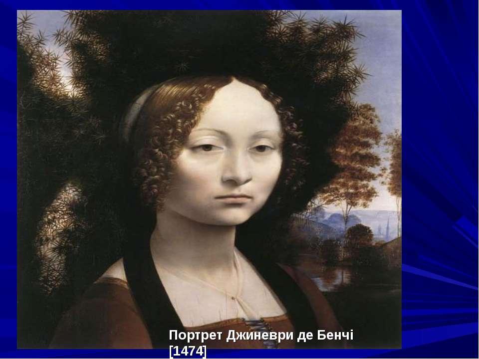 Портрет Джиневри де Бенчі [1474]