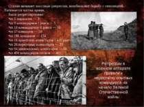 Сталин начинает массовые репрессии, возобновляет борьбу с оппозицией. Начинае...