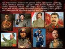 При тоталитарном политическом режиме власть принадлежит диктатору. Самые изве...