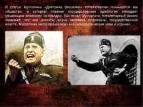 В статье Муссолини «Доктрина фашизма» тоталитаризм понимается как общество, в...