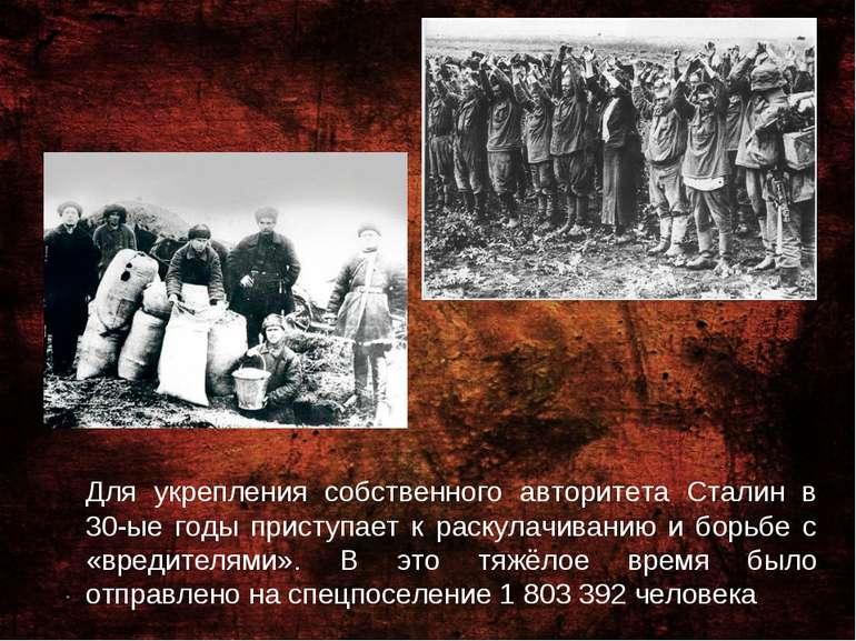 Для укрепления собственного авторитета Сталин в 30-ые годы приступает к раску...