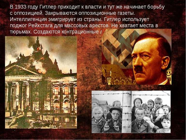 В 1933 году Гитлер приходит к власти и тут же начинает борьбу с оппозицией. З...