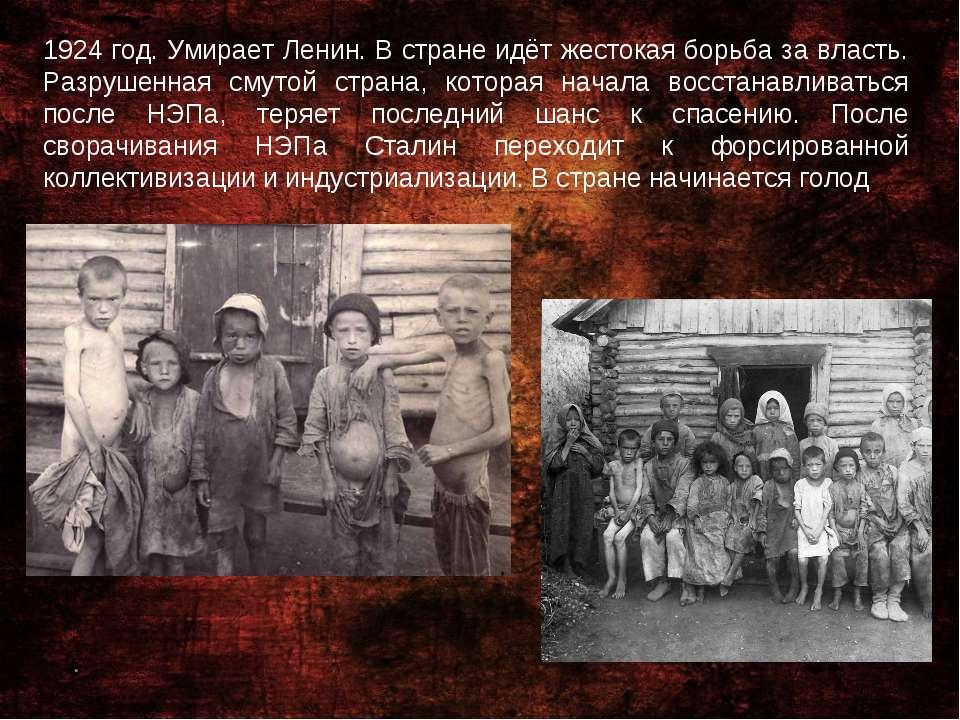 1924 год. Умирает Ленин. В стране идёт жестокая борьба за власть. Разрушенная...