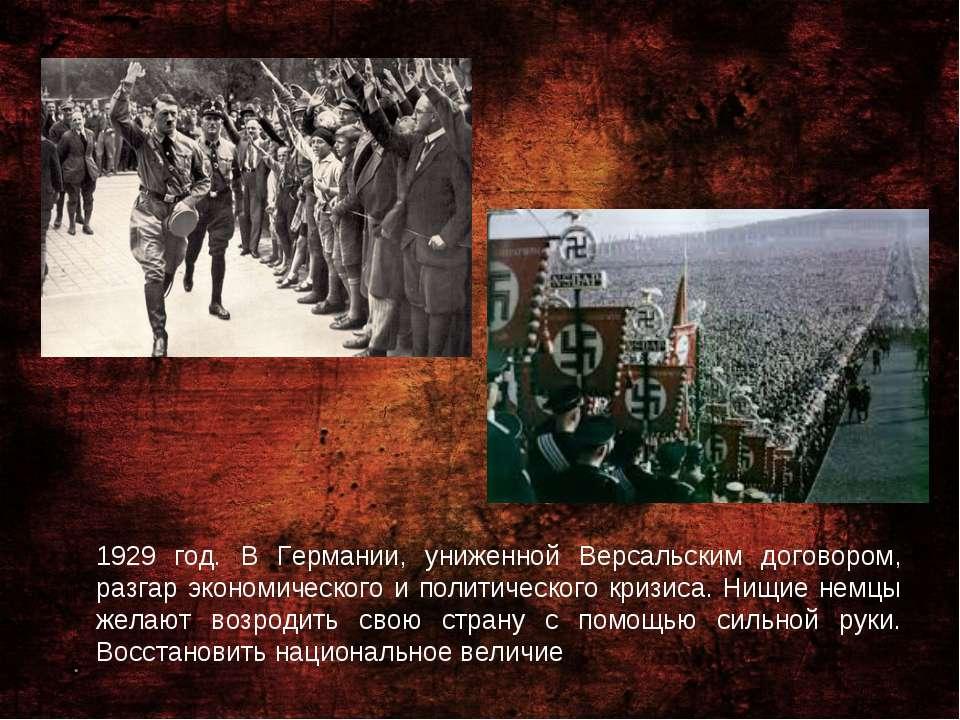 1929 год. В Германии, униженной Версальским договором, разгар экономического ...