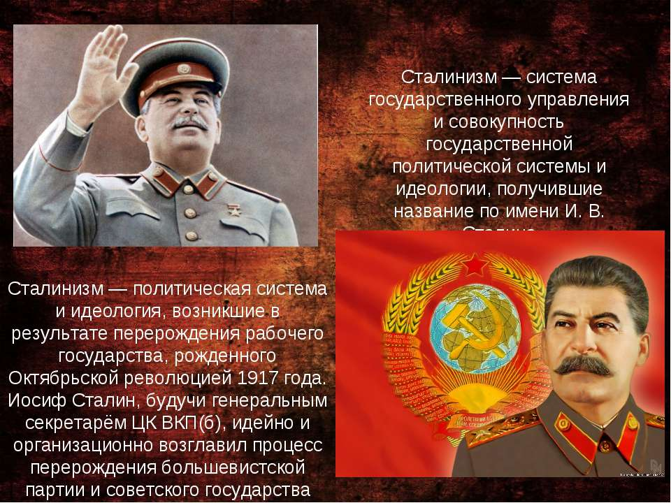 Сталинизм — система государственного управления и совокупность государственно...
