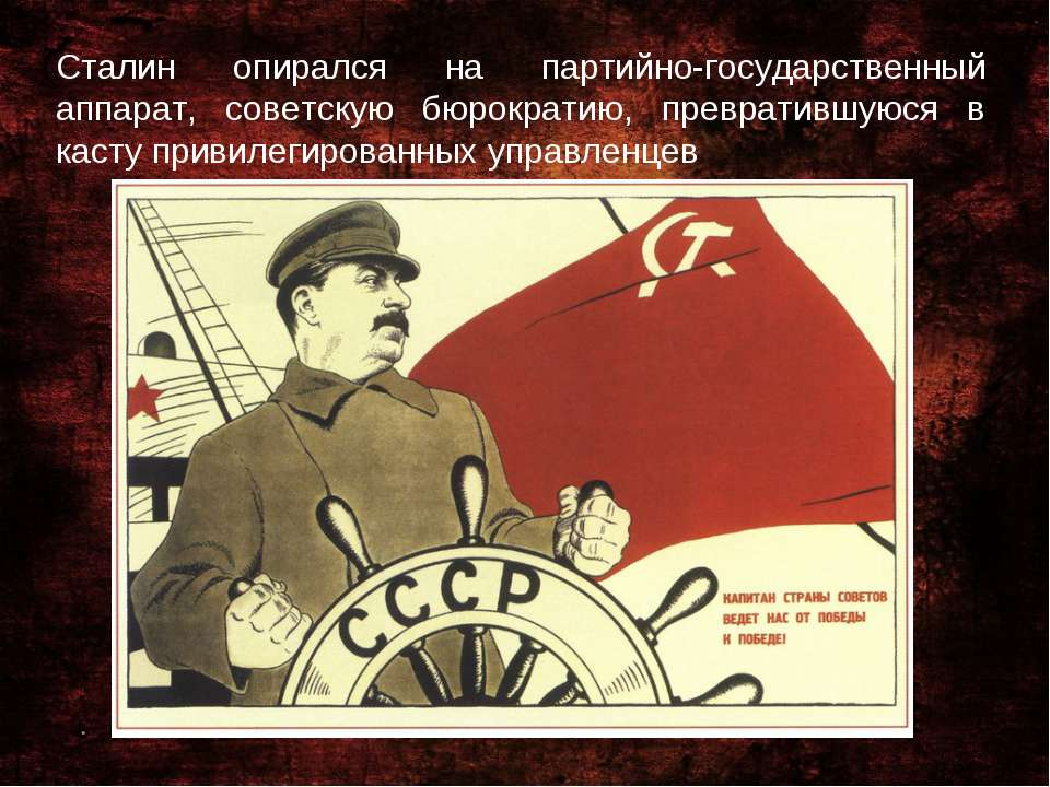 Сталин опирался на партийно-государственный аппарат, советскую бюрократию, пр...