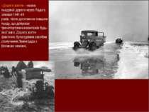 «Дорога життя» - назва льодової дороги через Ладогу зимами 1941-43 років, піс...
