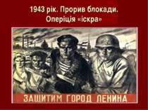 1943 рік. Прорив блокади. Оперіція «іскра»