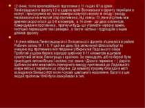 12 січня, після артилерійської підготовки о 11 годині 67-а армія Ленінградськ...