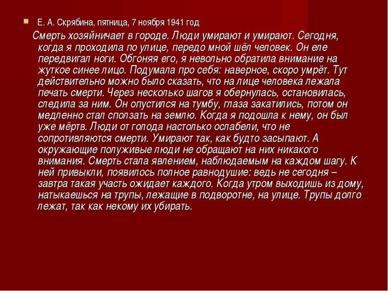 Е. А. Скрябина, пятница, 7 ноября 1941 год Смерть хозяйничает в городе. Люди ...