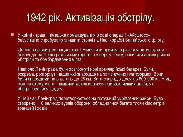 1942 рік. Активізація обстрілу. У квітні - травні німецьке командування в ход...
