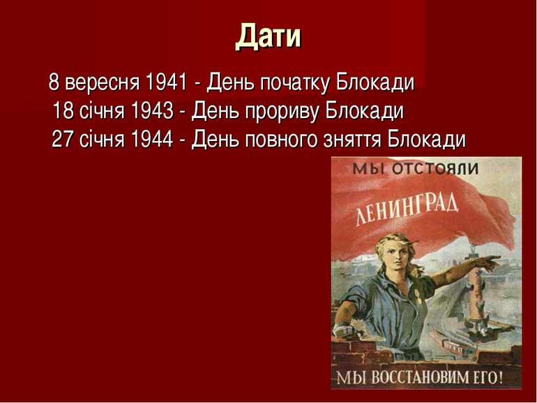 Дати 8 вересня 1941 - День початку Блокади 18 січня 1943 - День прориву Блока...