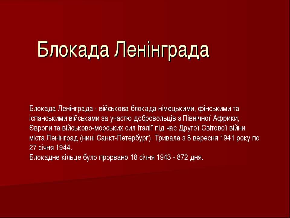 Блокада Ленінграда Блокада Ленінграда - військова блокада німецькими, фінськи...