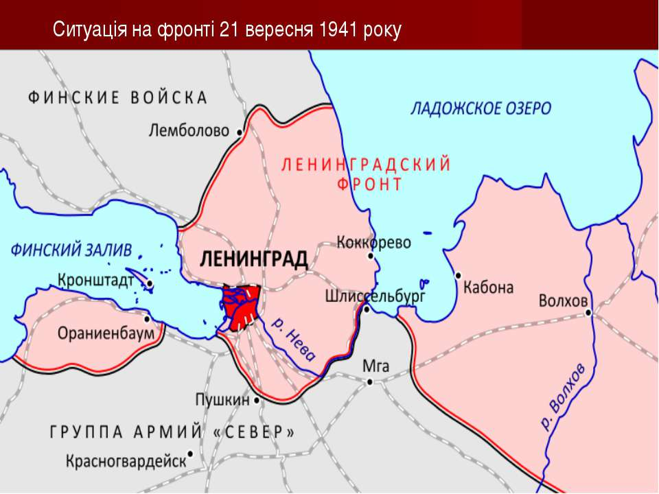 Ситуація на фронті 21 вересня 1941 року