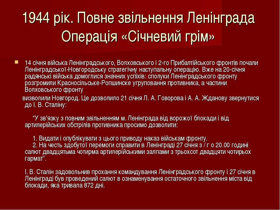 1944 рік. Повне звільнення Ленінграда Операція «Січневий грім» 14 січня війсь...