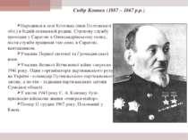 Сидір Ковпак (1887 – 1867 р.р.) Народився в селі Котельва (нині Полтавської о...