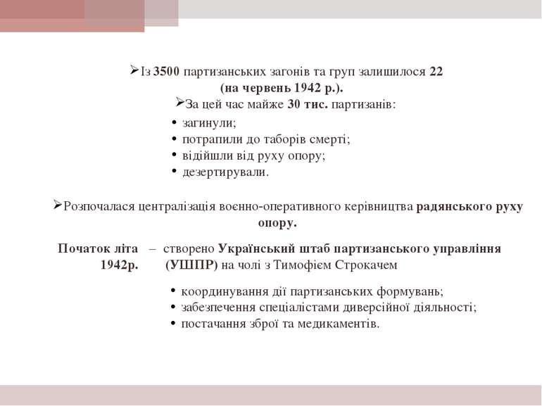 Із 3500 партизанських загонів та груп залишилося 22 (на червень 1942 р.). За ...