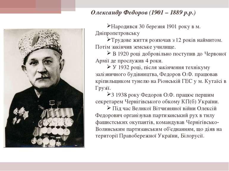 Олександр Федоров (1901 – 1889 р.р.) Народився 30 березня 1901 року в м. Дніп...