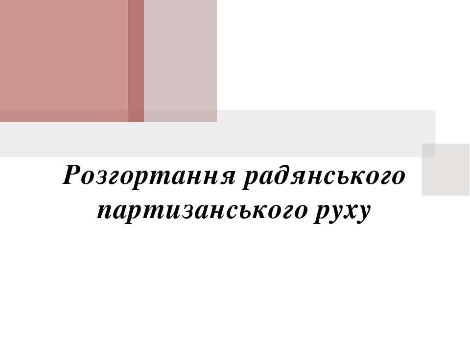 Розгортання радянського партизанського руху