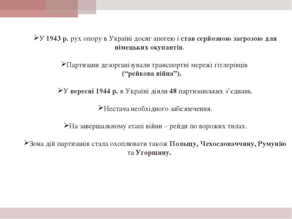 У 1943 р. рух опору в Україні досяг апогею і став серйозною загрозою для німе...