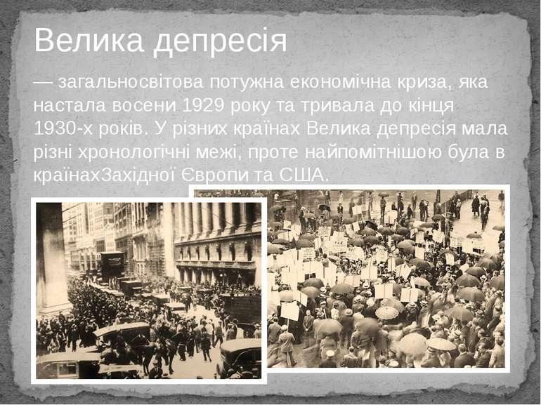Велика депресія — загальносвітова потужнаекономічна криза, яка настала восе...
