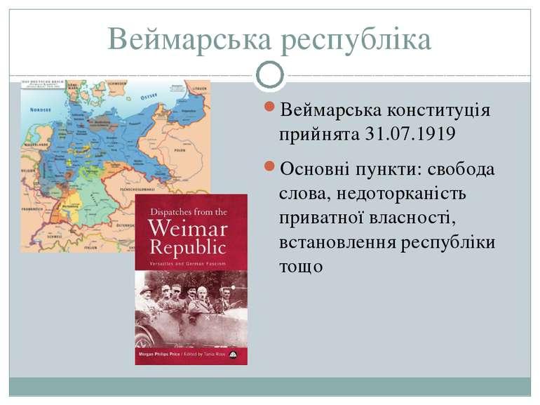 Веймарська республіка Веймарська конституція прийнята 31.07.1919 Основні пунк...
