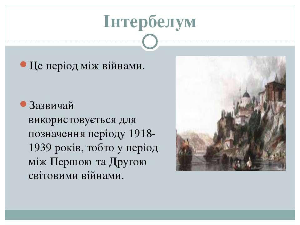 Інтербелум Це період між війнами. Зазвичай використовується для позначення пе...
