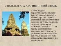 СТИЛЬ НАГАРА АБО ПІВНІЧНИЙ СТИЛЬ. Стиль Nagara характеризується вежею типу ву...