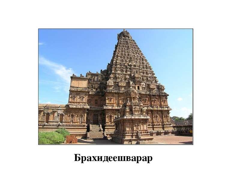 Брахидеешварар