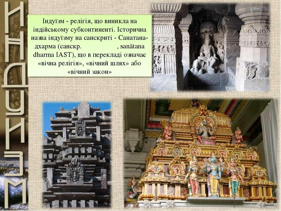 Індуїзм - релігія, що виникла на індійському субконтиненті. Історична назва і...