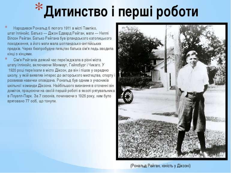 Дитинство і перші роботи Народився Рональд6 лютого1911в містіТампіко, шта...