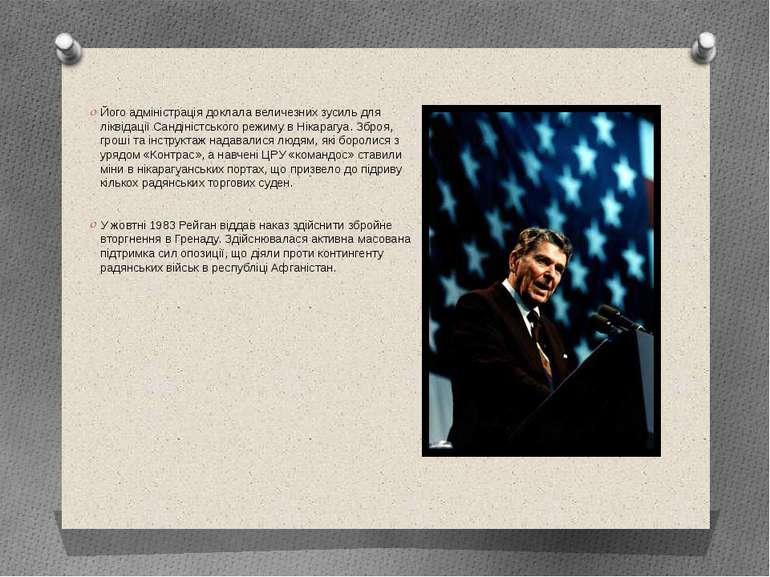 Його адміністрація доклала величезних зусиль для ліквідації Сандіністського р...