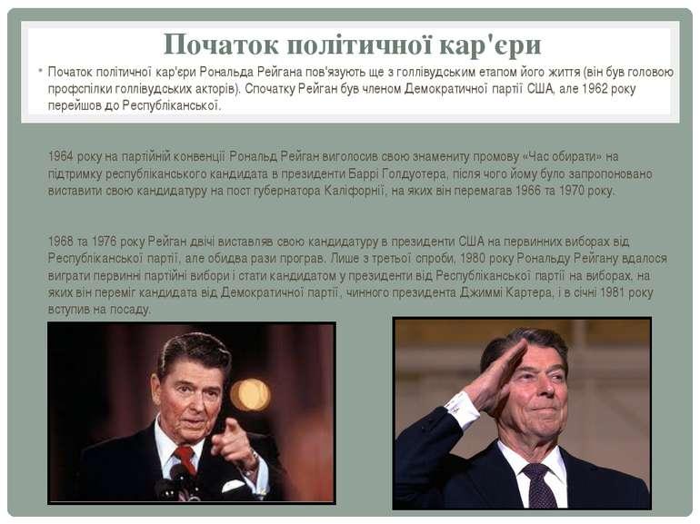 Початок політичної кар'єри Початок політичної кар'єри Рональда Рейгана пов'яз...