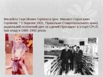 Миха йло Сергі йович Горбачо в (рос. Михаи л Серге евич Горбачёв; * 2 березня...