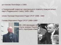 Був членом Політбюро з 1980. Як Генеральний секретар Центрального Комітету Ко...