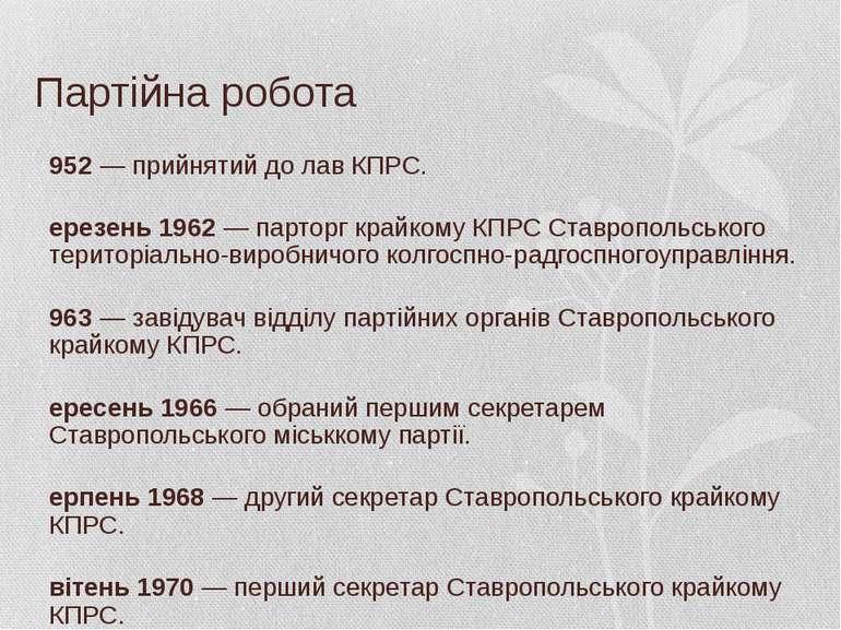 Партійна робота 1952 — прийнятий до лав КПРС. Березень 1962 — парторг крайком...