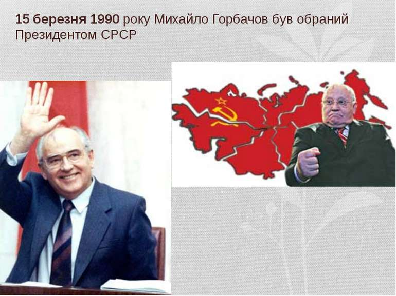 15 березня 1990 року Михайло Горбачов був обраний Президентом СРСР