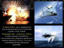 8 серпня 1942 р. англо-американські сили розпочали наступ на Соломонові остро...