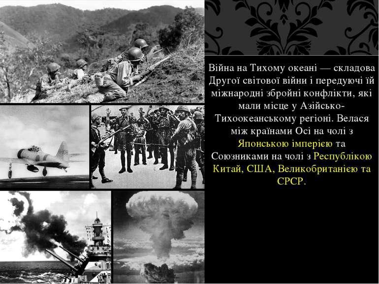 Війна на Тихому океані — складова Другої світової війни і передуючі їй міжнар...