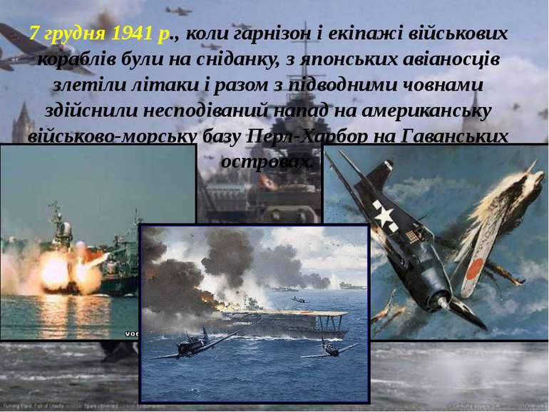 7 грудня 1941 p., коли гарнізон і екіпажі військових кораблів були на сніданк...