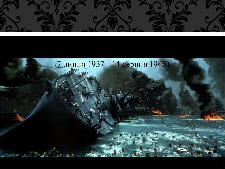 Війна на Тихому океані (7 липня 1937 - 14 серпня 1945)