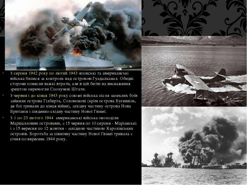 З серпня 1942 року по лютий 1943 японські та американські війська билися за к...