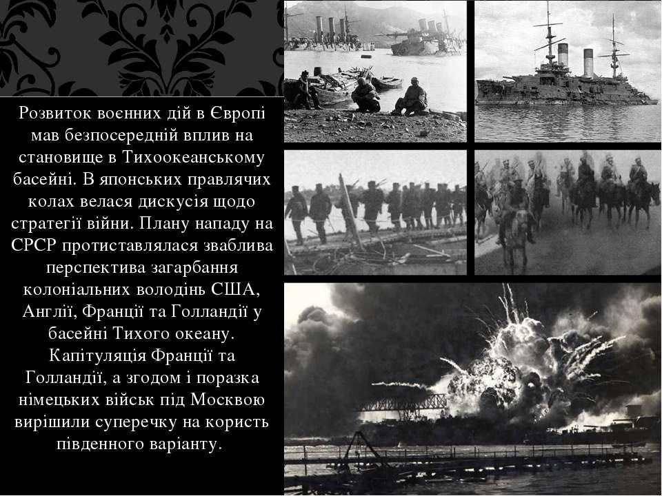 Розвиток воєнних дій в Європі мав безпосередній вплив на становище в Тихоокеа...