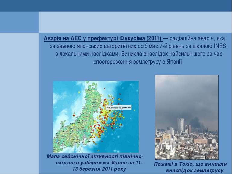 Аварія на АЕС у префектурі Фукусіма (2011) — радіаційна аварія, яка за заявою...