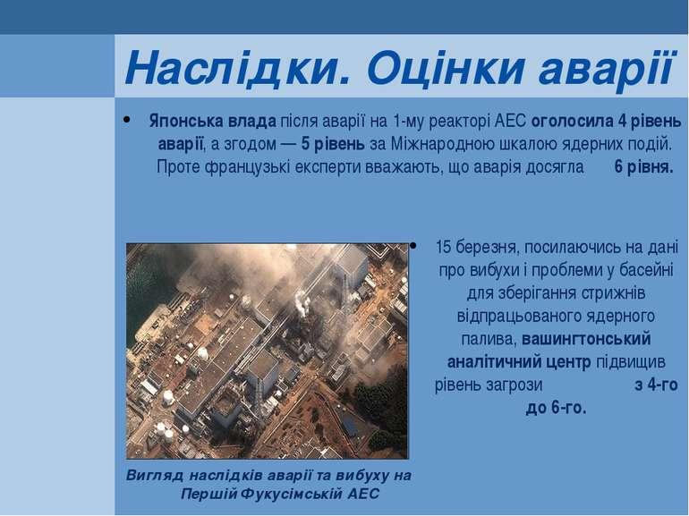 Японська влада після аварії на 1-му реакторі АЕС оголосила 4 рівень аварії, а...